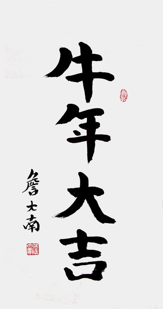1955年少将南京军区原副司令员詹大南将军书法68cm*35cm