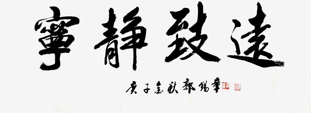 郭锡章将军书法-宁静致远44cn*136cm