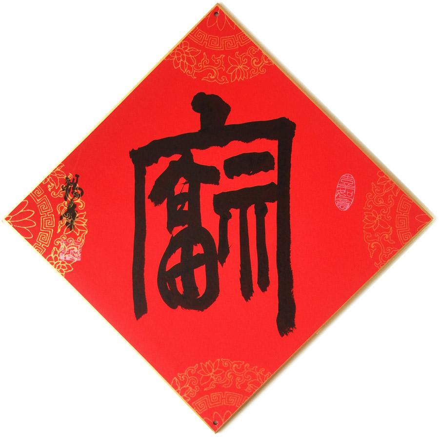 郭锡章中将书法-《福》(硬卡)34cn*34cm
