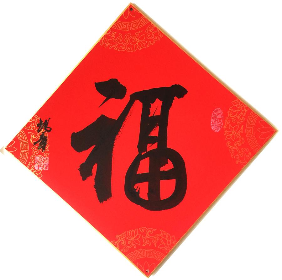 郭锡章中将书法-《福》(行书硬卡)34cn*34cm
